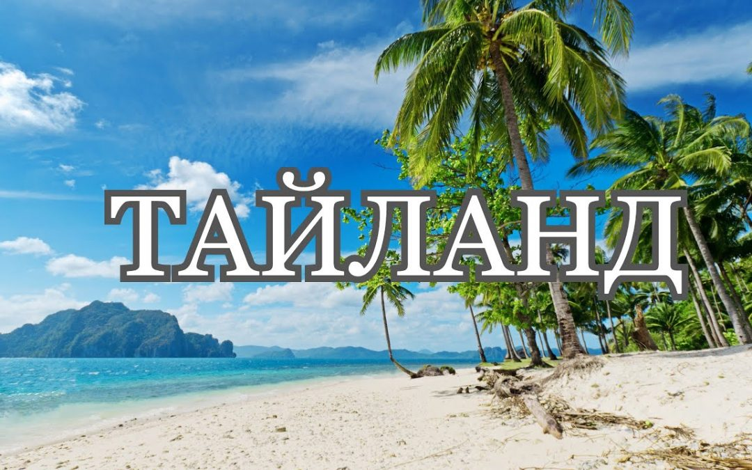 TAILAND   Таиланд Vacation Travel Guide   Expedia